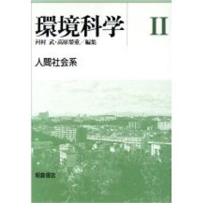 環境科学  2 /朝倉書店