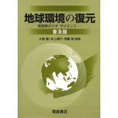 地球環境の復元 南関東のジオ・サイエンス  普及版/朝倉書店/大原隆