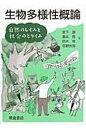 生物多様性概論 自然のしくみと社会のとりくみ  /朝倉書店/宮下直