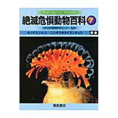絶滅危惧動物百科  7 /朝倉書店/エイミ-・ジェ-ン・ビア