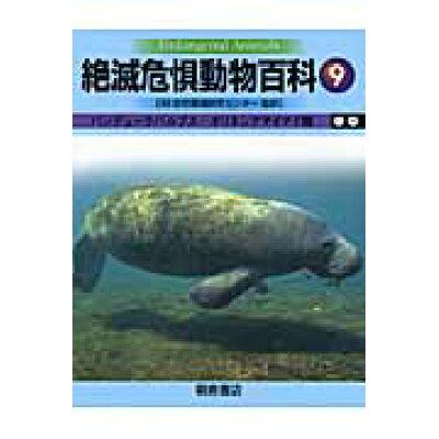 絶滅危惧動物百科  9 /朝倉書店/エイミ-・ジェ-ン・ビア