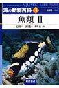 海の動物百科  3 /朝倉書店/アンドリュ-・キャンベル