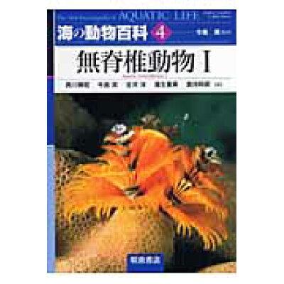 海の動物百科  4 /朝倉書店/アンドリュ-・キャンベル