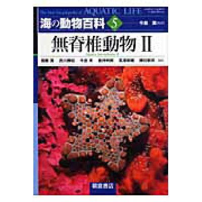 海の動物百科  5 /朝倉書店/アンドリュ-・キャンベル