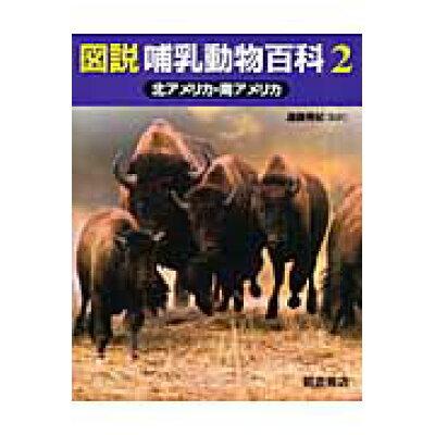 図説哺乳動物百科  2 /朝倉書店/スティ-ヴ・パ-カ-