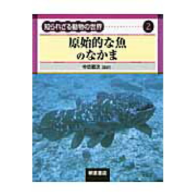 知られざる動物の世界  2 /朝倉書店