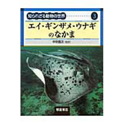 知られざる動物の世界  3 /朝倉書店