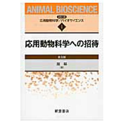応用動物科学への招待   普及版/朝倉書店/館鄰