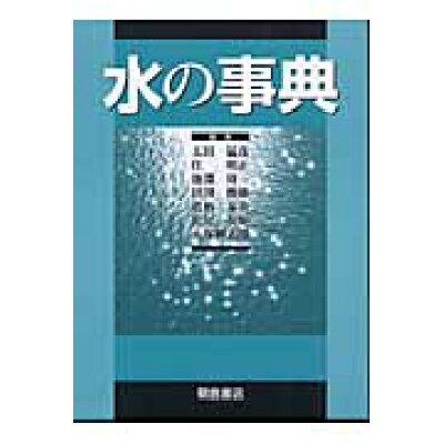 水の事典   /朝倉書店/太田猛彦