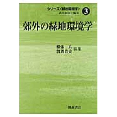 シリ-ズ〈緑地環境学〉  3 /朝倉書店/武内和彦