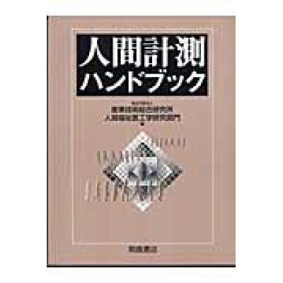 人間計測ハンドブック   /朝倉書店/産業技術総合研究所