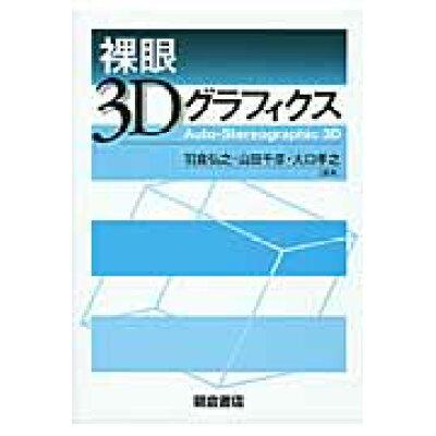 裸眼3Dグラフィクス   /朝倉書店/羽倉弘之