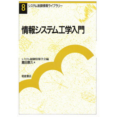 情報システム工学入門   /朝倉書店/薦田憲久
