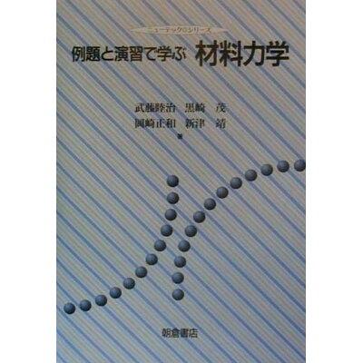例題と演習で学ぶ材料力学   /朝倉書店/武藤睦治