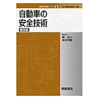 自動車の安全技術   普及版/朝倉書店/岡克己
