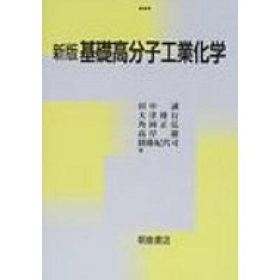 基礎高分子工業化学   新版/朝倉書店/田中誠
