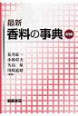 最新香料の事典   普及版/朝倉書店/荒井綜一