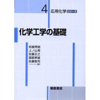 化学工学の基礎   /朝倉書店/柘植秀樹