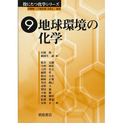 地球環境の化学   /朝倉書店/村橋俊一