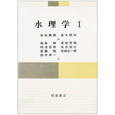 水理学  1 /朝倉書店/岩佐義朗