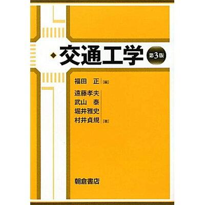交通工学   第3版/朝倉書店/福田正(工学)