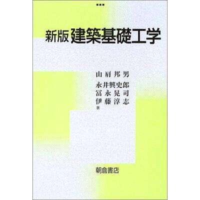 建築基礎工学   新版/朝倉書店/山肩邦男