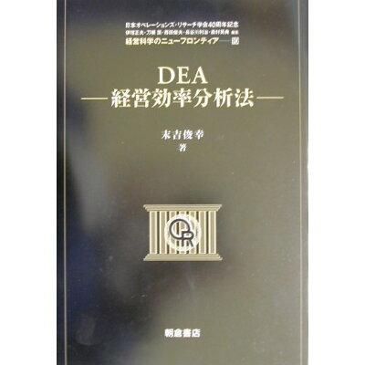 DEA-経営効率分析法-   /朝倉書店/末吉俊幸