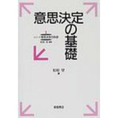 意思決定の基礎   /朝倉書店/松原望
