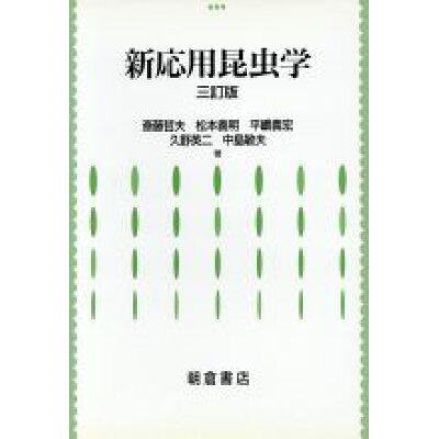新応用昆虫学   3訂版/朝倉書店/斎藤哲夫