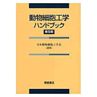 動物細胞工学ハンドブック   普及版/朝倉書店/日本動物細胞工学会