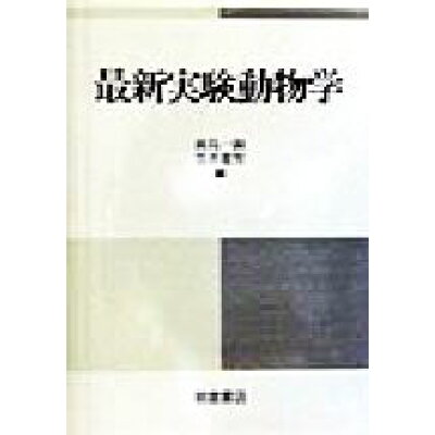 最新実験動物学   /朝倉書店/前島一淑