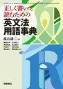 正しく書いて読むための英文法用語事典   /朝倉書店/畠山雄二
