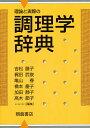 理論と実際の調理学辞典   /朝倉書店/吉松藤子