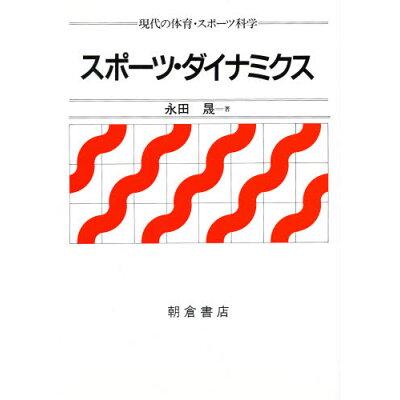 スポ-ツ・ダイナミクス   /朝倉書店/永田晟