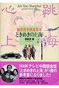 ときめきの上海 國民的中國語教本  /朝日出版社/相原茂