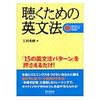聴くための英文法   /朝日出版社/上田秀樹