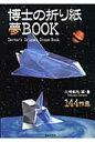 博士の折り紙夢book 144作品  /朝日出版社/川崎敏和