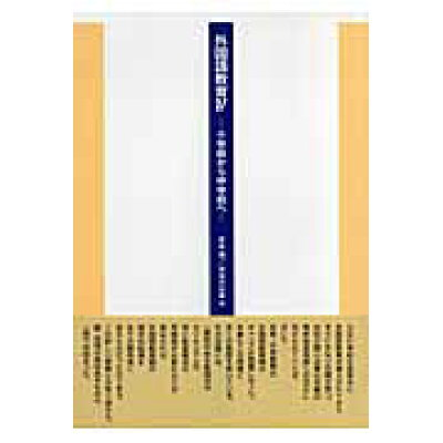 外国語教育  4 /朝日出版社
