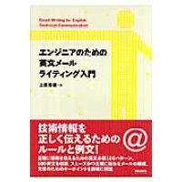 エンジニアのための英文メ-ルライティング入門   /朝日出版社/上田秀樹