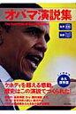 オバマ演説集 対訳  /朝日出版社/バラク・オバマ