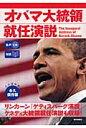 オバマ大統領就任演説 対訳  /朝日出版社/バラク・オバマ