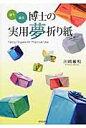 使う遊ぶ博士の実用夢折り紙   /朝日出版社/川崎敏和