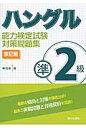 ハングル能力検定試験対策問題集準2級 筆記編  /朝日出版社/李昌圭