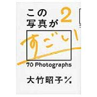 この写真がすごい  2 /朝日出版社/大竹昭子