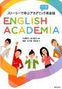 ストーリーで学ぶアカデミック英会話ENGLISH ACADEMIA CD付き  /朝日出版社/中澤明子
