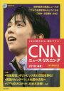 CNNニュース・リスニング CD&電子書籍版付き 2018[春夏] /朝日出版社/『CNN English Express