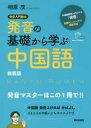 発音の基礎から学ぶ中国語 発音入門教本/MP3対応CD-ROM付  新装版/朝日出版社/相原茂