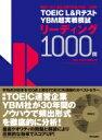 TOEIC(R)L&RテストYBM超実戦模試リーディング1000問   /朝日出版社/YBM TOEIC研究所
