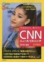CNNニュース・リスニング 音声&電子書籍版付き 2019[春夏] /朝日出版社/『CNN English Express