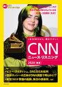 CNNニュース・リスニング 音声&電子書籍版付き 2020[春夏] /朝日出版社/『CNN ENGLISH EXPRESS